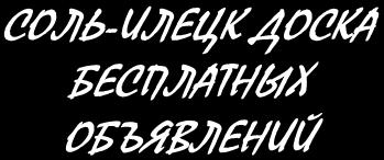 Доска бесплатных объявлений соль-илецка свежие вакансии водитель в севастополе